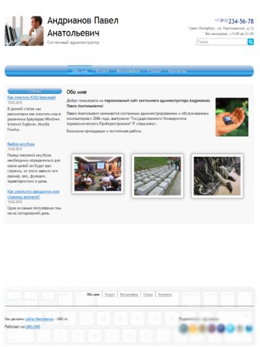 Сайт системного администратора